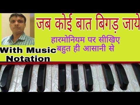 Jab Koi Baat Bigad Jaye | Harmonium & Keyboard | Tutorial | Lokendra Chaudhary || thumbnail
