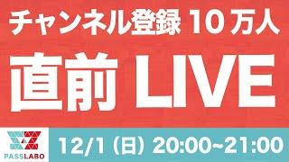【10万人突破直前】PASSLABO LIVE【※重大発表あり】