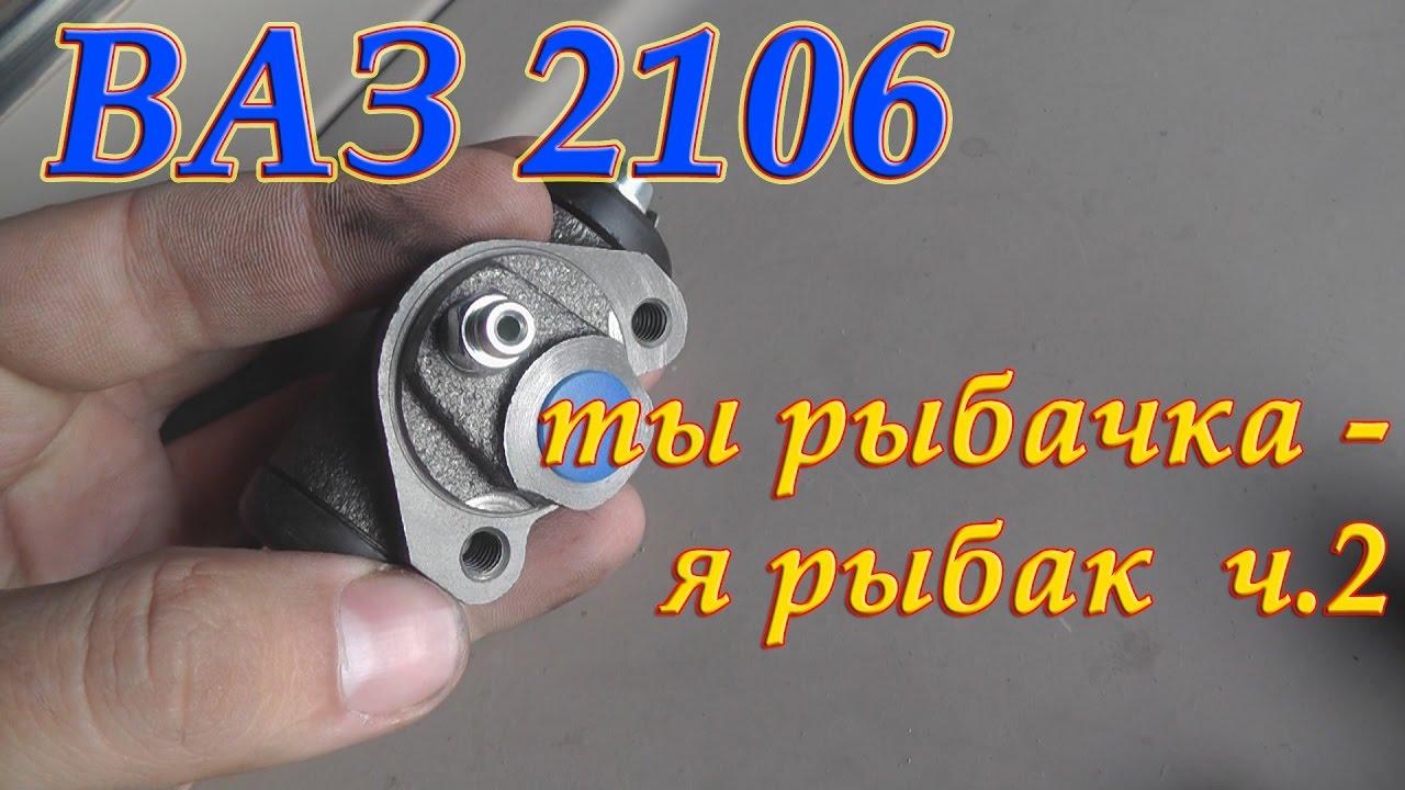 ВАЗ 2106. Рыбачка ч.2