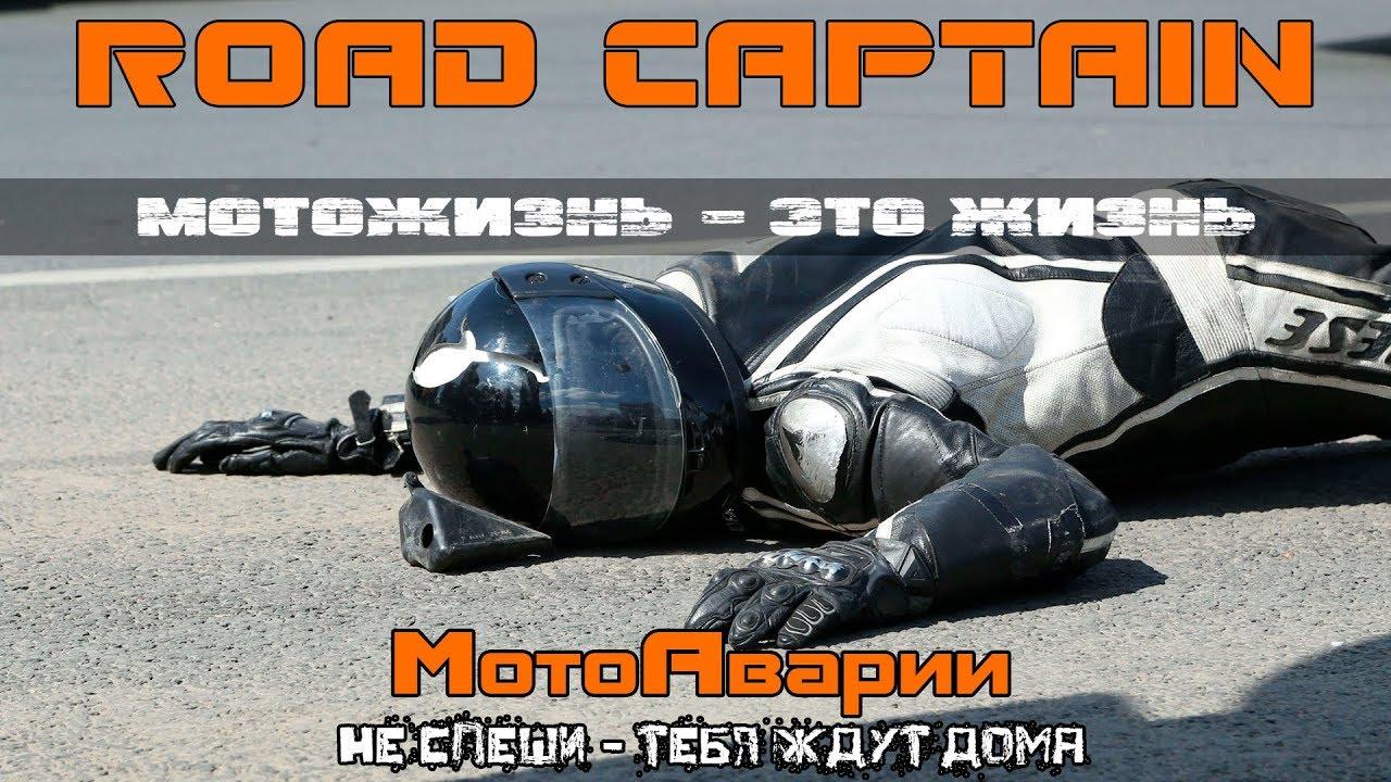 Мотоаварии подборка 2019 Motocrash Compilation 2019