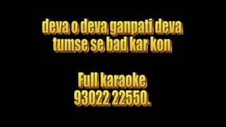 Deva o deva karaoke