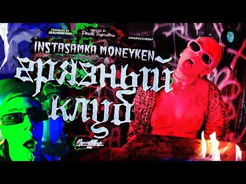 Instasamka, Moneyken - Грязный Клуб