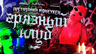 Смотреть клип Instasamka, Moneyken - Грязный Клуб