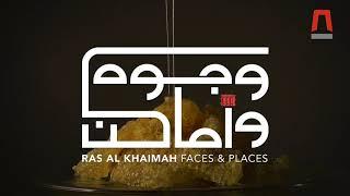 Faces & Places – Honey-making | وجوه وأماكن – جني العسل