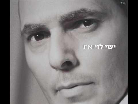 ישי לוי אלא Ishay Levi