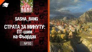 Страта за минуту: ПТ-шим на Фьордах от Sasha BANG [World of Tanks]