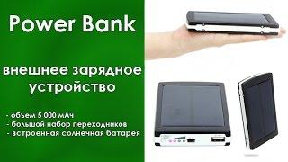 Внешнее зарядное устройство (Power bank) 10000 мАч | Обзор посылки из Китая [TomTop.com]