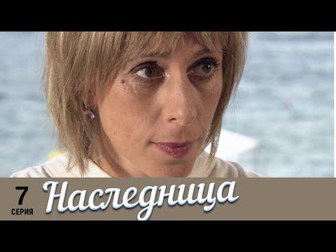 Наследница | 7 серия | Русский сериал