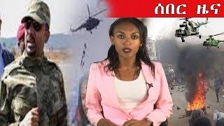TOP ESAT Latest Ethiopia news today January 22, 2019 / መታየት ያለበት