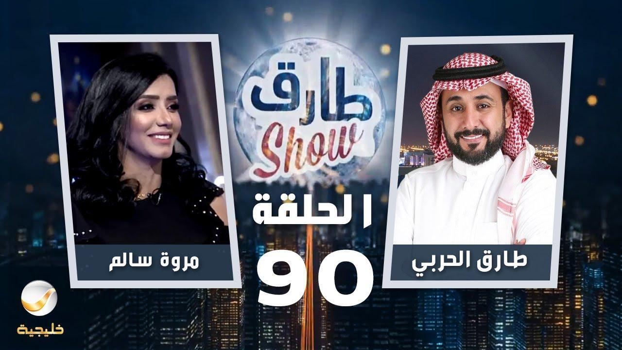 برنامج طارق شو الحلقة 90 - ضيف الحلقة مروة سالم
