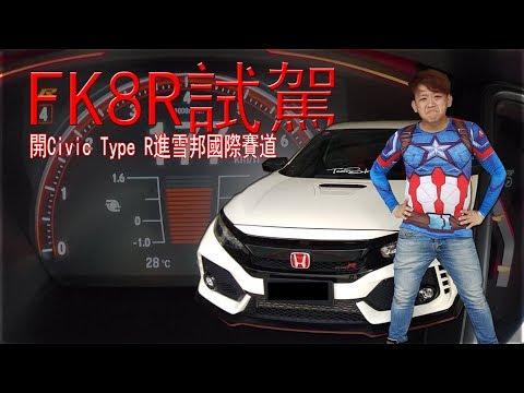 FK8R Civic Type R 試駕!新車就被我駕上雪邦國際賽道~我第一次開本田 Type R | 青菜汽車評論第171集 QCCS