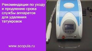 Мастер-класс по уходу и продлению срока службы аппаратов для удаления татуировок | Scopula.ru