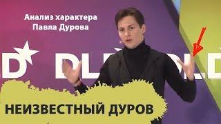 Анализ характера. Павел Дуров и события с Telegram