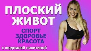 Плоский живот для всех с Людмилой Никитиной
