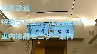西武鉄道 特急ラビュー【Laview】 池袋行 液晶モニター