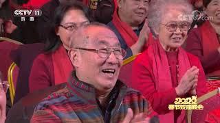 [2020新年戏曲晚会]《草原英雄小姐妹》 表演者:吴抒遥等| CCTV戏曲