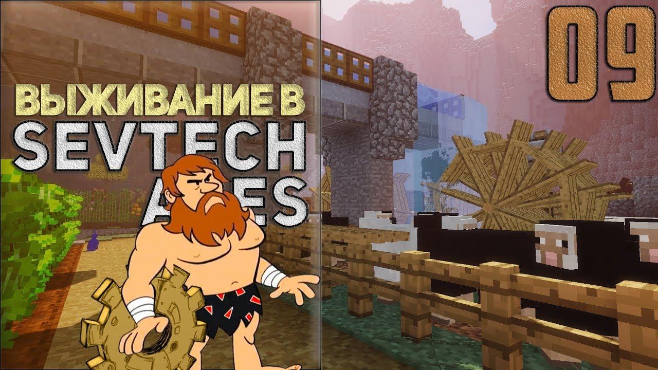 SevTech Ages #09 - Механика потерь | Выживание в Майнкрафт с