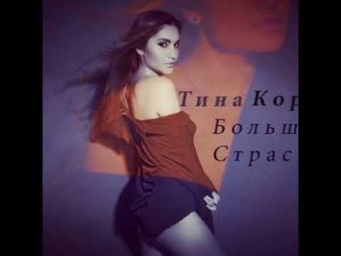 Тина Корнет - Больше Страсти
