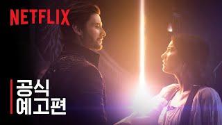 섀도우 앤 본 | 공식 예고편 | Netflix