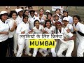 Female Cricket Academy | Cricket Coaching for Girls in Mumbai | Cricket Club in Dadar Shivaji Park