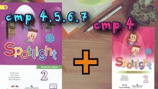 SPOTLIGHT 2 STUDENTS BOOK стр 4,5,6,7+WORKBOOK стр 4\Английский в фокусе 2 класс