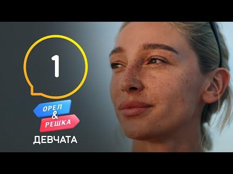 Албания – Орел и Решка. Девчата. Выпуск 1