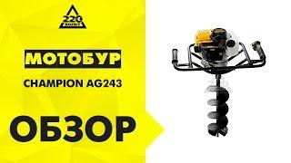 видео Мотобур Champion AG252: характеристики, применение и отзывы