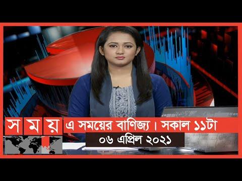 এ সময়ের বাণিজ্য | সকাল ১১টা  | ০৬ এপ্রিল ২০২১ | Somoy tv Bulletin 11am | Latest Bangladeshi News