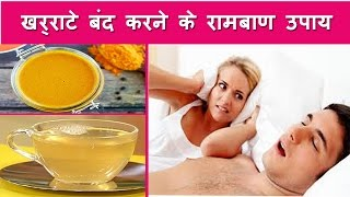 खर्राटे बंद करने के रामबाण उपाय - How to Stop Snoring Permanently - How to Get Rid of Cough, Snoring
