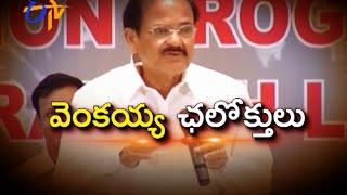 Venkaiah Naidu Once Again Proves Himself As A Best Orator