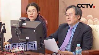 [中国新闻] 中韩专家视频对话 分享防疫对策 | 新冠肺炎疫情报道