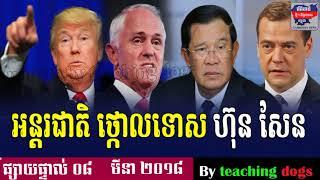 Cambodia News 2018 | VOA Khmer Radio 2018 | Cambodia Hot News | Morning, On Thursday 08 March 2018