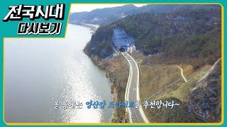 [다시보기]영산강변도로,진도군 유튜브,목포 점심족,나주홍어대탐험