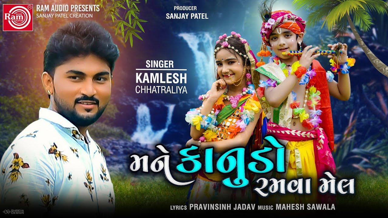 Mane Kanudo Ramva Mel ||Kamlesh Chhatraliya ||Janmashtmi Special Song 2020 ||Ram Audio