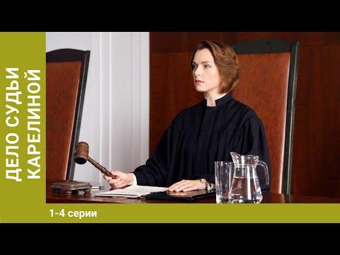 Личное дело судья смотреть онлайн сериал все серии 1 сезон