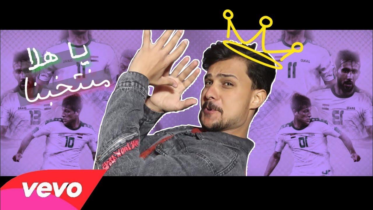 علي الشهباني _ ياهلا منتخبنا (اغنية المنتخب العراقي 2019 _ video clip)