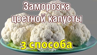 3 СПОСОБА, чтобы заморозить цветную капусту, простые рецепты заморозки на зиму ЗАМОРОЗКА ОВОЩЕЙ
