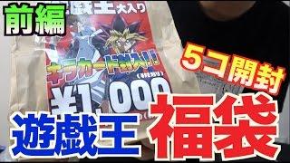 【遊戯王】1000円福袋5コ開封してみた結果。。。(前編) thumbnail
