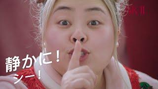 SK-II #すっぴん素肌トーク   エピソード 5: 静かに!シー! - 出演は有村架純と渡辺直美