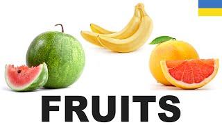Вивчення англійської мови - Фрукти 2 (Fruits)