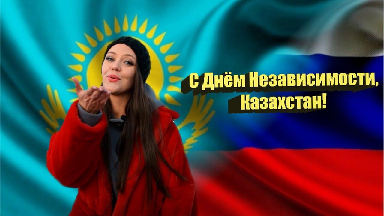 Русские поздравили казахов с Днём Независимости 2019