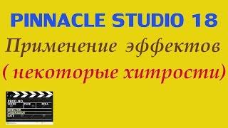 Pinnacle Studio 18 применение одного эффекта к другим видео