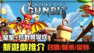 新遊戲推介 GUNBIT (ガンビット) | 召喚騎乘變身 9人混戰