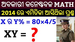 Odisha Excise Constable Previous Year MATH Questions !! P-2 !! OSSSC Constable Math Questions !!