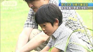 悠仁さま、9歳の誕生日 両陛下にごあいさつ(15/09/06)