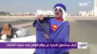 """""""السخرية"""" تحضر في انتخابات مجلس الأمة الكويتي"""