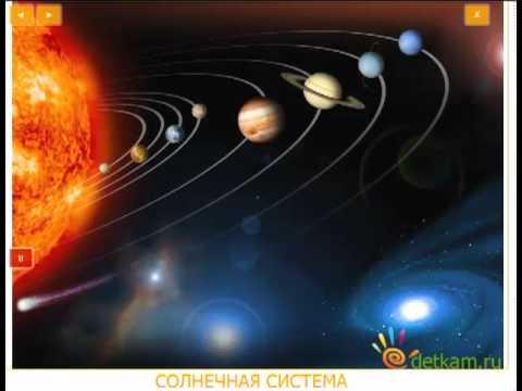 картинка для детей космос