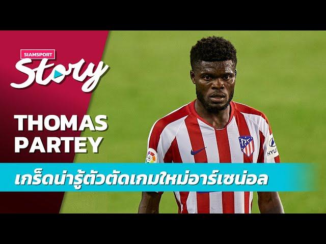 โทมัส ปาร์เตย์: 5 เกร็ดน่ารู้ตัวตัดเกมใหม่อาร์เซน่อล | Siamsport Story
