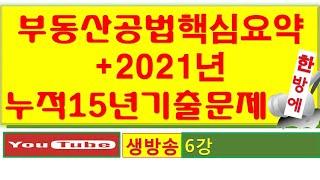 2021 공인중개사시험대비 부동산공법핵심요약집+누적15…
