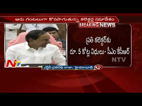 KCR Grants Rs 5 Crore Fund to District Collectors  || Telangana || NTV